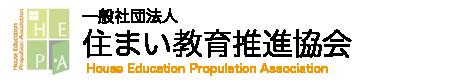 一般社団法人住まい教育推進協会 Logo