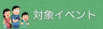 event-list-banner-01